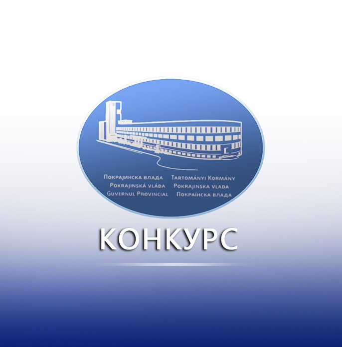 Konkurs za dodelu podsticajnih sredstava za realizaciju radova na uređenju kanalske mreže u funkciji odvodnjavanja poljoprivrednog zemljišta na teritoriji AP Vojvodine u 2021. godini